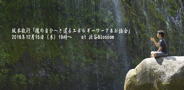 sakamoto01_title_b