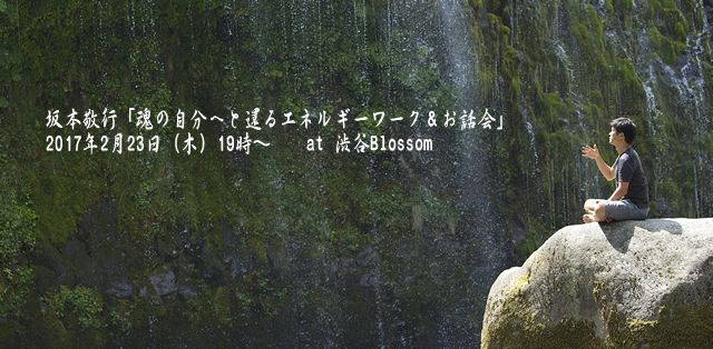 sakamoto01_title_b_web