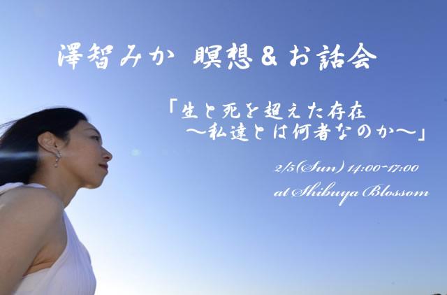 sawachi_mika_title