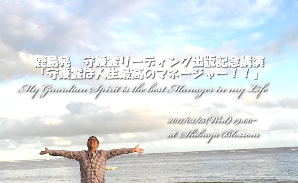 kasima_akira_title_01a