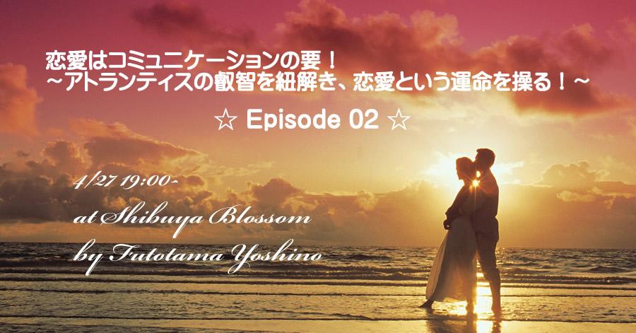 恋愛講座02