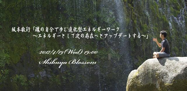 sakamoto01_title_web